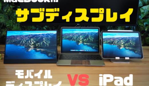 【比較】MacBookのサブディスプレイは「モバイルディスプレイ」と「iPad」どっちがおすすめ?
