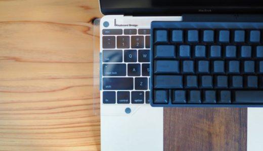 【キーボードブリッジ レビュー】HHKBをMacBookの上に安定して設置するための一枚板【バード電子】
