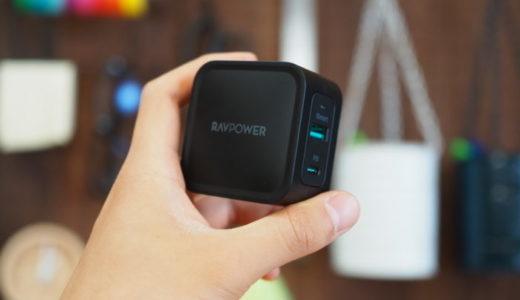 【RAVPower RP-PC133 レビュー】限りなくコンパクトなUSB-C & USB-Aポートを搭載したUSB充電器【最大65W出力】