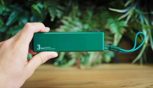 【MAGIC BOX レビュー】デザイン性と機能性を両立した3 in 1充電ケーブル【レッド・ドット・デザイン賞受賞】