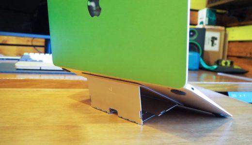 【Majextand レビュー】6段階高さ調節ができる世界最薄ノートPCスタンド。MacBookとの相性も抜群!!