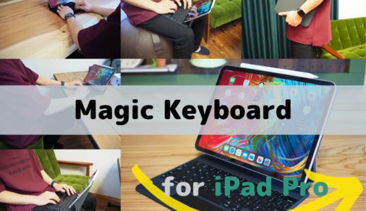 【レビュー】Magic Keyboardの登場でiPad ProがサブPCとして大活躍!フリースタイルで使えるミニノートパソコン。