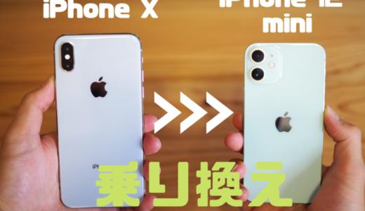 【比較】iPhone X → iPhone 12 mini に乗り換え。持ち心地や使用感など率直な感想【レビュー】