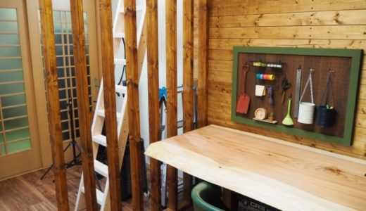 【DIY】ラブリコで作る格子状パーテーション。圧迫感を出さない自然な仕切り。