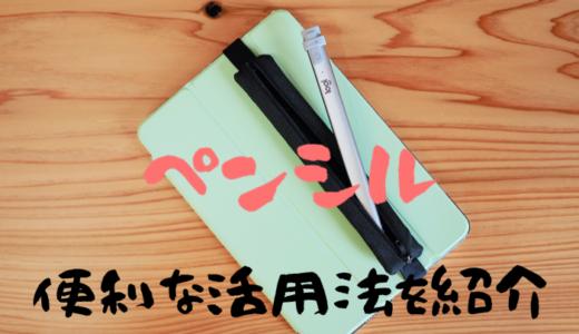 【ペンシルのある生活】お絵かきを全くしないiPad miniユーザーの便利なペンシル活用法【Crayon】