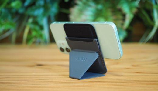 【MOFT MagSafe対応 レビュー】iPhone 12シリーズにマグネットで装着できるMOFT【iPhone 12 mini】