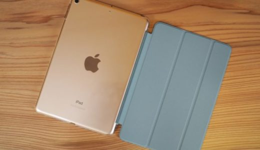 【神】iPad mini用ケースは純正Smart Cover + パワーサポートの組み合わせが最強。【おすすめ】