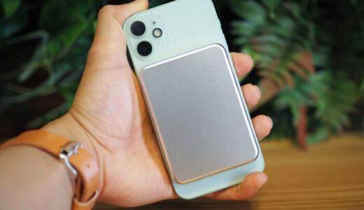 【レビュー】アルミ素材のシンプルなMagSafe対応モバイルバッテリー。Apple製品との親和性も抜群【iPhone 12】