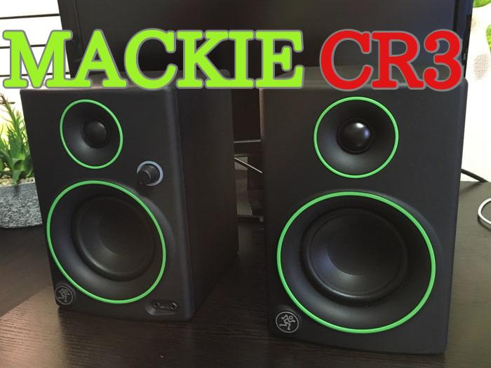 【レビュー】安価でプロフェッショナルサウンドを再現!!『MACKIE:CR3スピーカー』を購入!!