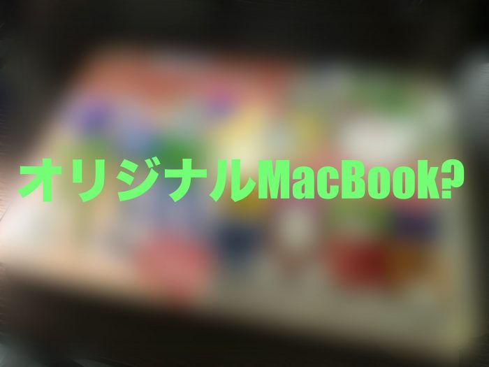 おしゃれを追求してみた? MacBookにステッカー貼ってみた。