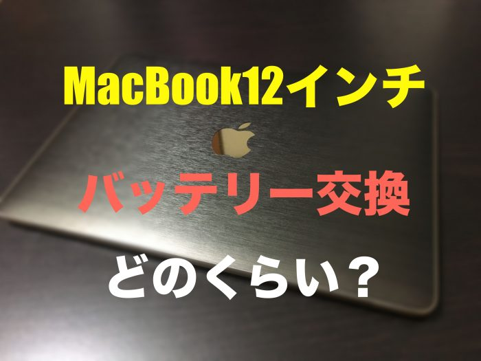 【爆速】MacBook12インチをバッテリー交換に出したらどのくらい時間がかかる?電話から修理完了までの流れを紹介!
