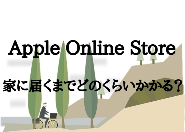 Apple Online Storeで注文したら家に届くまでどのくらい? Appleローンを組んでの体験談