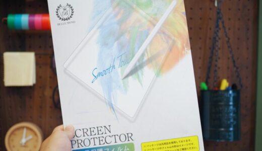 【BELLEMOND】本物の紙質に限りなく近いペーパーライクフィルム。Apple Pencil多用者におすすめの1枚【レビュー】