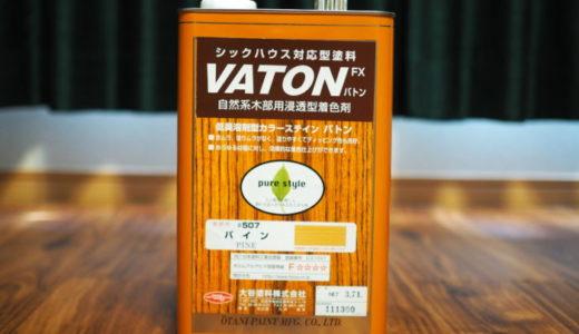 【VATON 塗料】子どもやペットが触れても安全!人と環境に優しい塗料【バトン】