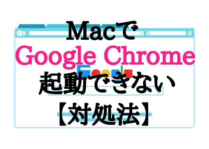 【対処法】MacでGoogle Chromeが起動しない時の対処法。私が行った6つのこととAppleサポートセンターの対応を紹介!