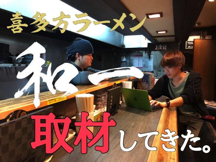 【和一】仙台で本場の喜多方ラーメンが食べられるお店『和一』を取材してきた!!【おすすめ】