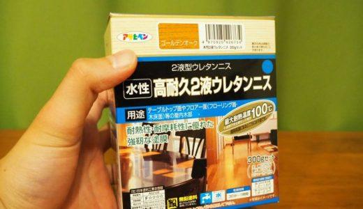 【DIY】耐水&耐熱の強靭な塗膜!!テーブルの天板塗装は『アサヒペン 水性高耐久2液ウレタンニス』がおすすめ!!