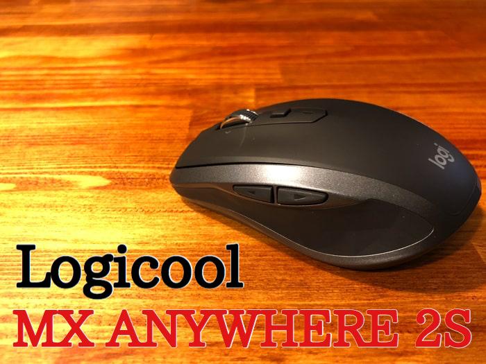 【レビュー】モバイルマウスの決定版!!『Logicool MX ANYWHERE 2S』こそノマドワーカーに適したマウスだ!