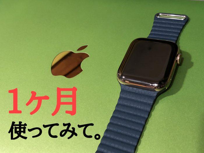 【レビュー】『Apple Watch Series 4』を1ヶ月使ってみて。実際の評価は?