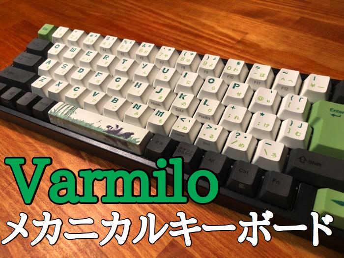 【レビュー】『Varmilo』メカニカルキーボードがパンダ柄でかわいい!個性的なキーボードが欲しい人におすすめ!!