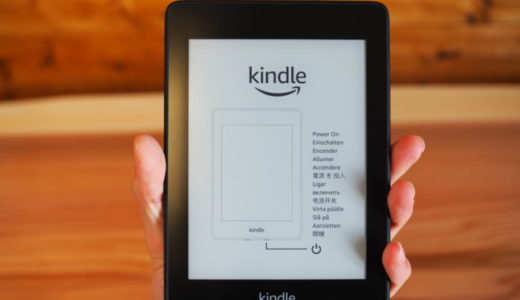 【Kindle Paperwhite 10世代 レビュー】読書をより楽しく、より手軽にできる魔法の端末
