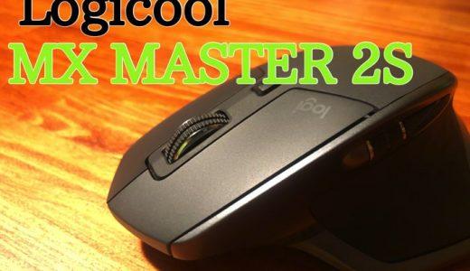 【レビュー】『Logicool MX MASTER 2S』こそマウス界の頂点!!便利すぎて手放せない!