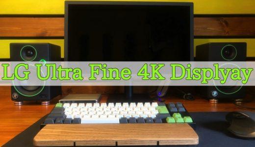 【レビュー】『LG UltraFine 4K Display』で作業効率グッとUP!!MacBookの外部ディスプレイはこいつで決まり!!