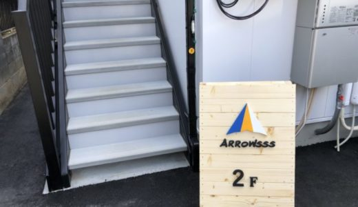 【DIY】仙台コワーキングスペース『ARROWSSS』の看板をDIY!!制作過程をざっくり紹介