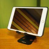 【iPad対応モバイルスタンド レビュー】270°自由に角度調節できコンパクトに持ち歩ける折りたたみ式スタンド