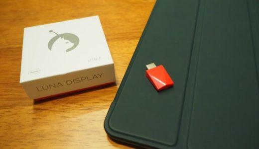 『Luna Display』でiPad miniを無線サブディスプレイ化!外出先でもデュアルディスプレイを実現できるぞ!