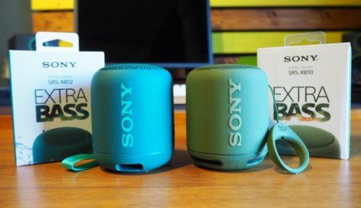【SRS-XB12 & SRS-XB10 比較】SONYの手のひらサイズのワイヤレススピーカーはどう進化したのか??