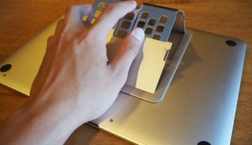【Majextand レビュー】6段階高さ調節可能な世界最薄PCスタンド!!MacBookとの相性も抜群!!