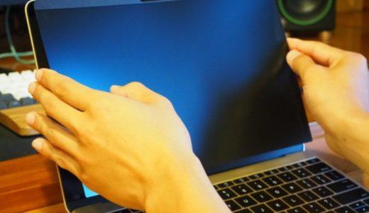 『マグネット式で取り外し可能!!』MacBook用覗き見防止フィルターが超便利!!ノマドワーカーにおすすめ!!